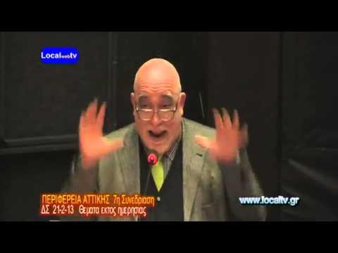 Επερώτηση για τα ΕΛΠΕ στο Περιφερειακό Συμβούλιο Αττικής (video)