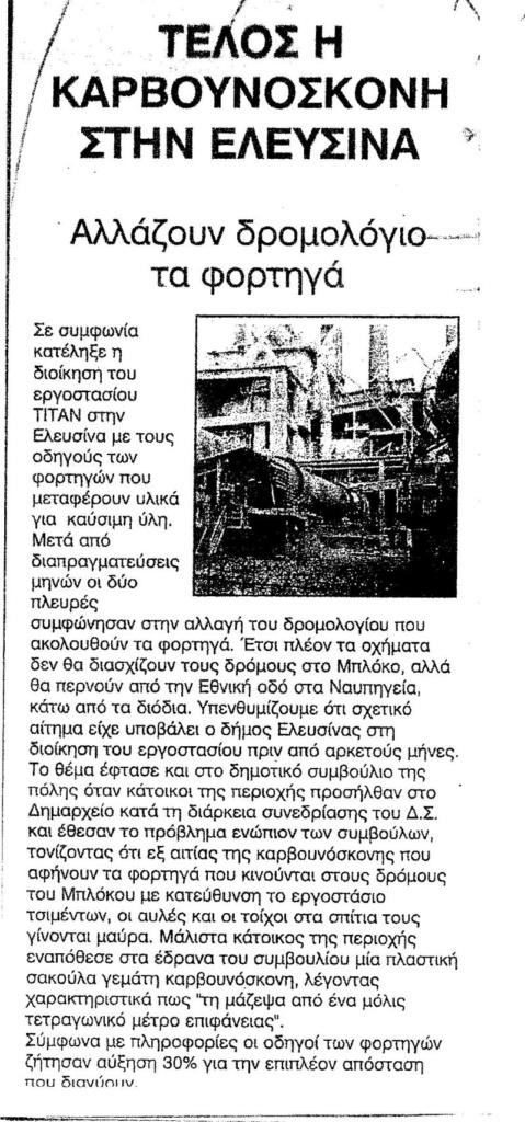 Εφημ. «ΘΡΙΑΣΙΟ» 4/2/2008